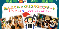【12/23】0才からのクラシック「音浴じかん」X'mas Concert