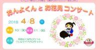 【4/8】0才からのクラシック「音浴じかん」 ~おんよくんとお花見コンサート~