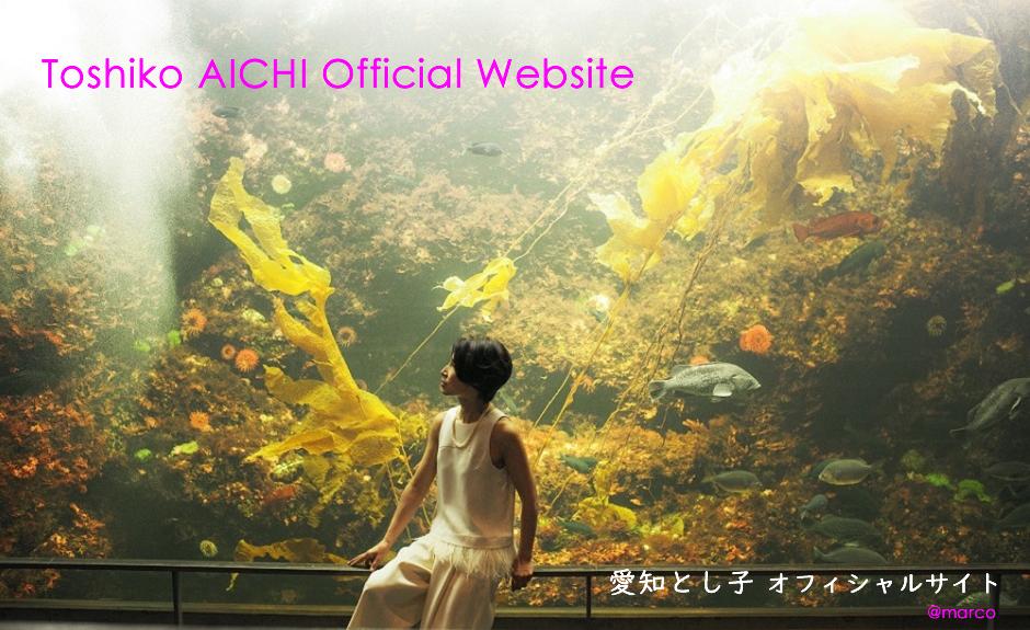 ピアニスト愛知とし子のWeb siteへようこそ!
