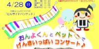 【4/28(日)】0才からのクラシック音浴じかん