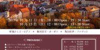 【10/11・13】ヨーロッパ音楽紀行  〜 カンマームジークで出会う作曲家たち 〜