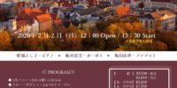 【2/2】ヨーロッパ音楽紀行  〜 カンマームジークで出会う作曲家たち 〜